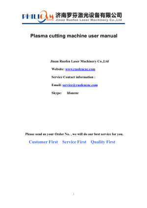Plasma cutting machine user manual